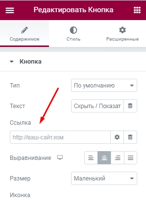 Как скрыть блок по кнопке в Elementor